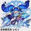 【モンスト】✖️【新イベント】ストライク・パートナーズ来るぞ!!新キャラ『氷結王女レビィ』を考察してみる。