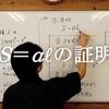 《VIDEO》S=al の証明