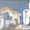 息子の恐竜デビュー計画