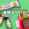 今まで楽しんだ業務スーパーの食品一覧◆まとめ