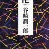 【レビュー】卍(まんじ):谷崎潤一郎