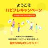 【ハピ友】先着5000名限定!ハピタスに新規登録で530円ゲット【リニューアル】