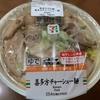 セブン喜多方チャーシュー麺