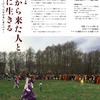 【要事前予約】3/16講演会とスライド上映「外国から来た人と ともに生きる~クルド難民はどこから、なぜ日本に来たのか~」