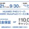 HUAWEI製品全額返金保証orキャッシュバックキャンペーンについて