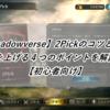 【Shadowverse】2Pickのコツとは?勝率を上げる4つのポイントを解説!!【初心者向け】
