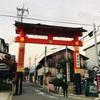 芸能人の聖地?車折神社 境内案内編 さくら、そうだ 京都、行こう。シリーズ