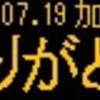 阪急バス再現LED表示 【その80】