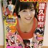 週刊少年チャンピオン48号の表紙をチェック!