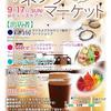 9月17日(日)【ヤネウラミニマーケット vol.006】開催