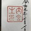 御朱印コレクション 三重県 ~伊勢神宮(内宮・外宮)~