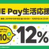 【LINEPay】最大12%還元キャンペーン「生活応援祭」 スーパーとドラッグストアにて 10月18日〜31日
