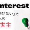 【PV増えないを解決】ピンタレストでブログへの流入を増やそう!