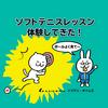 【ソフテニ・タイムズ】ルーセントテニスクラブでソフトテニスレッスン体験してきた!