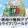 Toca Life: Worldがすごい!自分の世界を作れるアプリ!