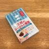 手作りヨーグルトってこんなに美味しく作れるの? 太田胃散 王様のヨーグルト種菌 #RSP59