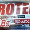 【ロカボ間食シリーズ15】糖質5.8gのプロテインバー!ビターチョコでダイエット♪