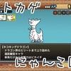 【にゃんこ図鑑】ネコトカゲ ネコドラゴン ネコキングドラゴン【基本】