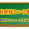 教育虐待という地獄 【慶應虐待のニュースを読んで】
