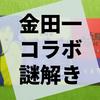 謎解き『九龍QUEST遊戯録』の感想