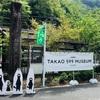 至れり尽くせり              TAKAO 599 MUSEUM