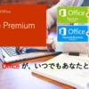 家庭向けの基本的な オフィスMicrosoft Office Personal Premium