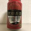 京都 黄桜 京都麦酒 ブラウンエール