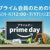 【2019最新】Amazonプライムデー直前!全力で楽しむための完全ガイド
