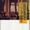 『近代日本外交とアジア太平洋秩序』酒井一臣(昭和堂)