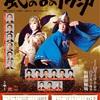週末はナウシカ三昧でした:新作歌舞伎「風の谷のナウシカ」etc…