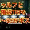 一人でできる『クトゥルフ神話TRPGスマホゲー』:基本説明~楽しくB33F超すまでプレイ動画!