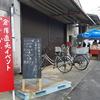 倉庫直売イベント「可夢里フードフェス」