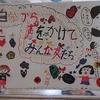 2年生:人権スローガン