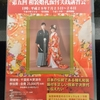 平成二十九年度 第五回 和装婚礼振付実践講習会