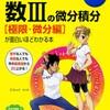 京大院卒が厳選した数学Ⅲのおすすめの参考書・問題集と勉強法