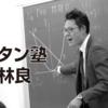 岐阜県の受付塾(3塾登録)
