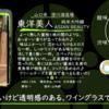 【火曜日の辛口一杯】東洋美人 純米大吟醸 ASIAN BEAUTY【FUKA🍶YO-I】