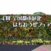 第34回全国都市緑化はちおうじフェア
