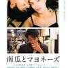 仕事して、サボって、日本に行ってた3週間。(11/13-12/10)