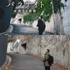 韓国映画『パラサイト』現地ルポ&ロケ地マップ