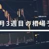 【11月3週目】FXの今週の相場を予想してみた!【ドル円】