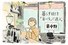 いちげんから常連、その先ちょっと身内づら。食べるたび好きになる街 東中野【暮らす街を「食べる」で選ぶ。】