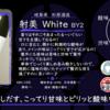 【水曜日の甘口一杯】射美 White BY2【FUKA🍶YO-I】