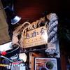 那覇市『国際通り屋台村 島酒と肴(しまぁとあて)』(居酒屋26軒目)
