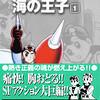 藤子・F・不二雄大全集に『海の王子』登場!