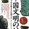 期せずして前回見逃したNHK「中華文明の謎」を見る事が出来た!!(^_^)v