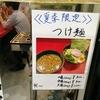 新橋駅 家系ラーメン「谷瀬家」夏季限定つけ麺は細麺・シャバ系と意外な路線