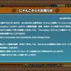 「Everyplay」によるプレイ動画の共有サービスを終了。バージョン7.0から。