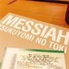 たった一人の神になるー舞台「メサイア ー月詠乃刻ー」を観劇した