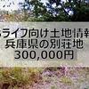 【Bライフ土地情報】兵庫県加東市【管理費無し低コスト別荘地】